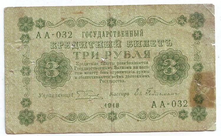 Государственный кредитный билет 3 рубля цена