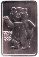 Белый мишка. XXII зимние Олимпийские Игры, Сочи 2014. Монета 3 рубля. 2012 год. ММД, Россия.