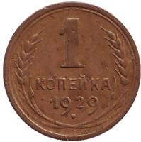 Монета 1 копейка. 1929 год, СССР.