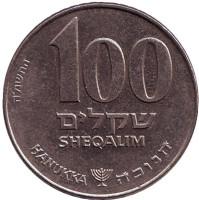 Ханука. Монета 100 шекелей. 1984 год, Израиль.