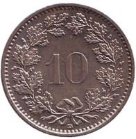 Монета 10 раппенов. 1993 год, Швейцария.