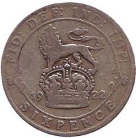 Монета 6 пенсов. 1922 год, Великобритания.