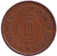 Монета 10 филсов. 1964 год, Иордания.