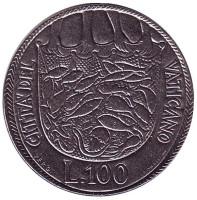 Лето Господне. Символическое Крещение людей. Сеть с рыбой. Монета 100 лир. 1975 год, Ватикан.
