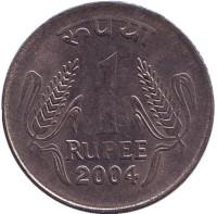 Монета 1 рупия. 2004 год, Индия. (Без отметки монетного двора)