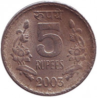 "Монета 5 рупий. 2003 год, Индия. (""*"" - Хайдарабад)"