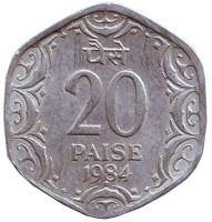 "Монета 20 пайсов. 1984 год, Индия. (""*"" - Хайдарабад)"