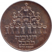 Ханука. Лампа из Вавилона. Монета 5 лир. 1973 год, Израиль.