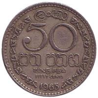 Монета 50 центов. 1963 год, Цейлон.