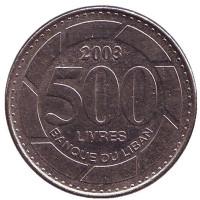 Монета 500 ливров. 2003 год, Ливан.
