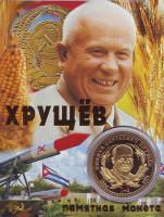 Хрущёв Н.С. Сувенирный жетон.