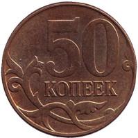 Монета 50 копеек. 2013 год (ММД), Россия. Из обращения.