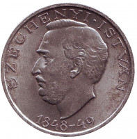 Иштван Сечени. 100 лет Венгерской революции. Монета 10 форинтов. 1948 год, Венгрия.