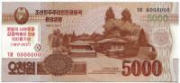 100 лет со дня рождения Ким Чен Сук. Банкнота 5000 вон. 2017 год, Северная Корея.