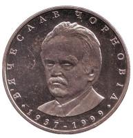 Вячеслав Черновол. Монета 2 гривны. 2003 год, Украина.