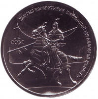 Тяжеловооружённый воин Кыргызского каганата. Монета 1 сом. 2017 год, Киргизия.