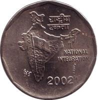 """Национальное объединение. Монета 2 рупии. 2002 год, Индия. (""""♦"""" - Бомбей). UNC."""