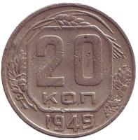 Монета 20 копеек, 1949 год, СССР.