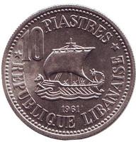 Ливанский кедр. Судно. Монета 10 пиастров. 1961 год, Ливан.