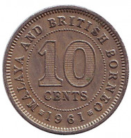 Монета 10 центов. 1961 год, Малайя и Британское Борнео. (Без отметки монетного двора)