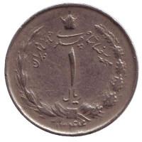 Монета 1 риал. 1965 год, Иран.