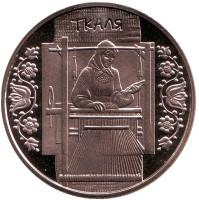 Ткачиха (Ткаля). Монета 5 гривен, 2010 год, Украина.