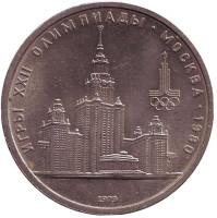 Олимпиада-80. Московский Государственный Университет (МГУ). Монета 1 рубль, 1979 год, СССР.