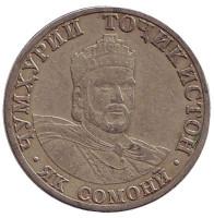 Исмаил Сомони. Монета 1 сомони. 2001 год, Таджикистан. (СПМД). Из обращения.