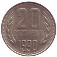Монета 20 стотинок. 1990 год, Болгария.