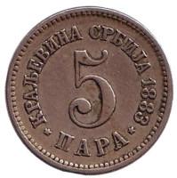 Монета 5 пара. 1883 год, Сербия.