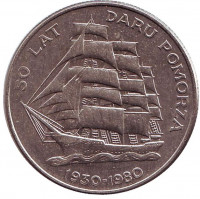 """50 лет яхте """"Дар Поморья"""". Монета 20 злотых. 1980 год, Польша."""