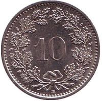 Монета 10 раппенов. 1996 год, Швейцария.