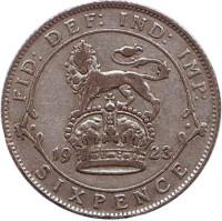 Монета 6 пенсов. 1923 год, Великобритания.