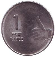 """Монета 1 рупия. 2009 год, Индия. (""""°"""" - Ноида)"""