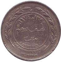 Монета 50 филсов. 1974 год, Иордания.