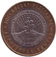 Республика Адыгея, серия Российская Федерация (ММД). Монета 10 рублей, 2009 год, Россия.