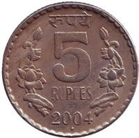 """Монета 5 рупий. 2004 год, Индия. (""""♦"""" - Мумбаи)"""