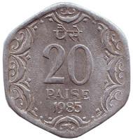 Монета 20 пайсов. 1985 год, Индия. (Без отметки монетного двора)