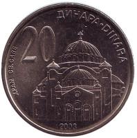 Храм Святого Саввы в Белграде. Монета 20 динаров. 2003 год, Сербия. UNC.