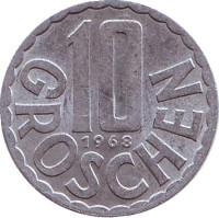 10 грошей. 1968 год, Австрия.