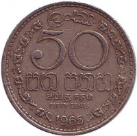 Монета 50 центов. 1965 год, Цейлон.