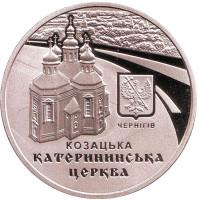 Екатерининская церковь в г. Чернигове. Монета 5 гривен. 2017 год, Украина.