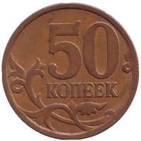 Монета 50 копеек. 2013 год (СПМД), Россия. Из обращения.