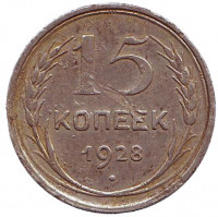 Монета 15 копеек, 1928 год, СССР.