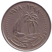 Монета 50 дирхамов. 1987 год, Катар.