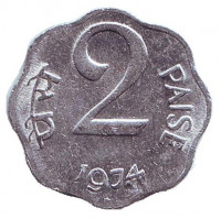 "Монета 2 пайса. 1974 год, Индия. (""*"" - Хайдарабад)"