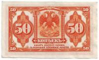Бона 50 копеек. 1917 год, Временное правительство. (адм. Колчак)