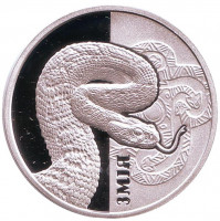 Змея. (Фауна в памятниках культуры Украины). Монета 5 гривен. 2017 год, Украина.