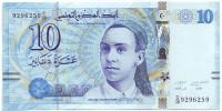 Абу-ль-Касим аш-Шабби. Банкнота 10 динаров. 2013 год, Тунис.