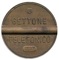 Телефонный жетон. 7402. Италия. 1974 год. (Отметка: ESM)